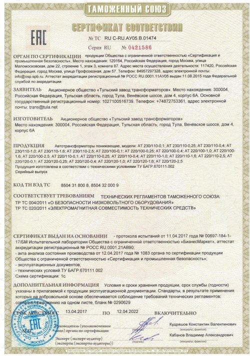 Сертификация транс серт